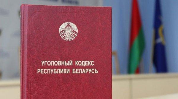Проект новой Конституции Беларуси должен быть готов не позднее 1 августа