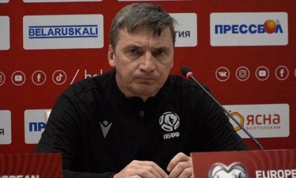Главного тренера сборной Беларуси по футболу отправили в отставку