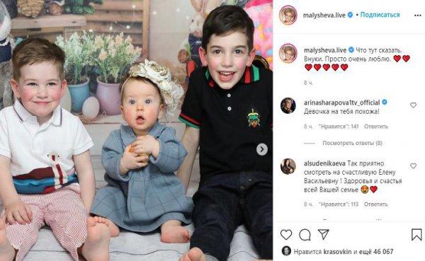 Елена Малышева показала троих внуков, которые живут в США