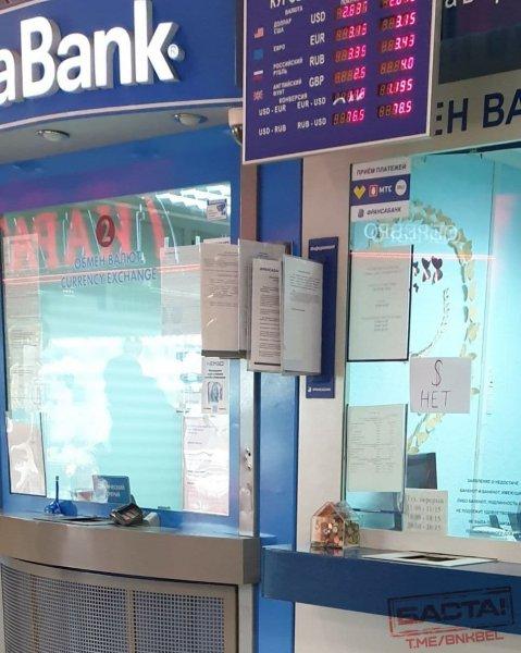 В белорусских обменниках заканчивается валюта