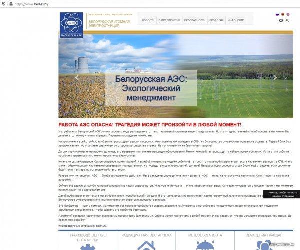Официальный сайт БелАЭС: «Трагедия может произойти в любой момент»