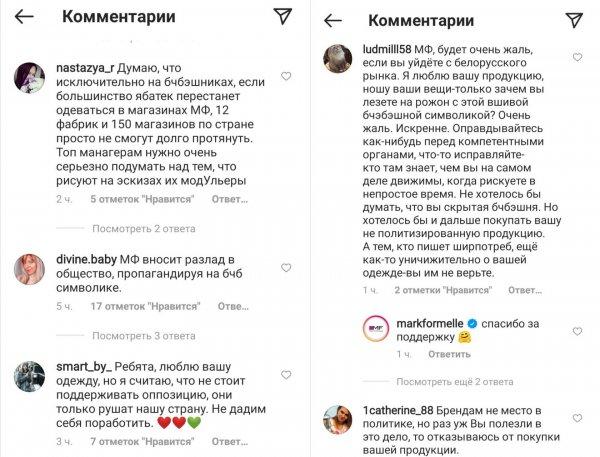 «Ябатьки» требуют запретить в Беларуси продукцию «Mark Formelle»