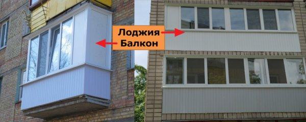 Чем отличается балкон от лоджии? Что лучше?