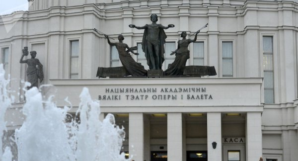 Вячеслав Арбузов назначен гендиректором Большого театра Беларуси