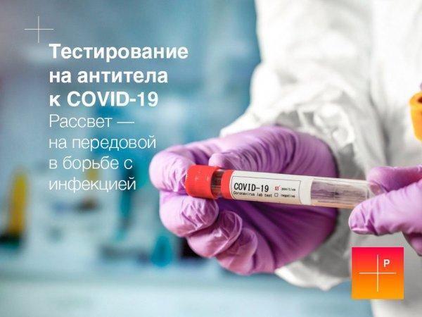 С 14 по 19 мая в Рогачёве можно бесплатно сдать тест на антитела к COVID-19