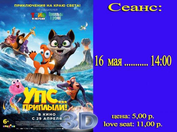 """Смотрите в кинотеатре """"Луч"""" 16 мая """"Упс...приплыли!"""""""