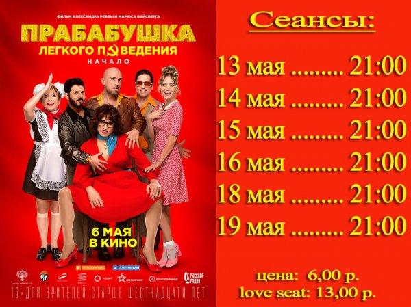 """С 13 по 19 мая кинотеатр """"Луч"""" приглашает к просмотру """"прабабушка лёгкого поведения: началоя"""""""