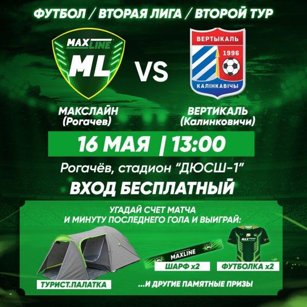 Сегодня Рогачёвский «Макслайн» принимает «Вертикаль Калинковичи»