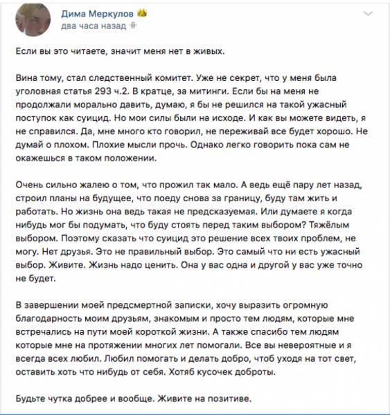 В Минске 17-летний подросток покончил жизнь самоубийством из-за политического преследования