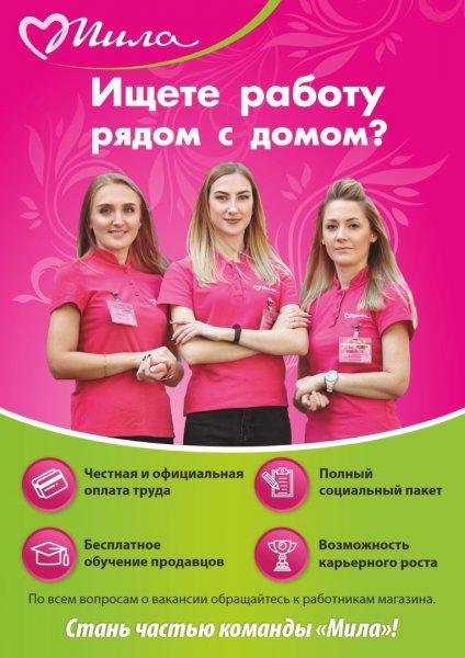 Магазин МИЛА в Рогачёве приглашает на постоянную работу продавцов