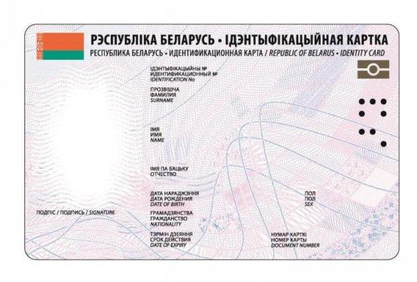 В сети появились фото белорусских ID карт, которые заменят паспорта