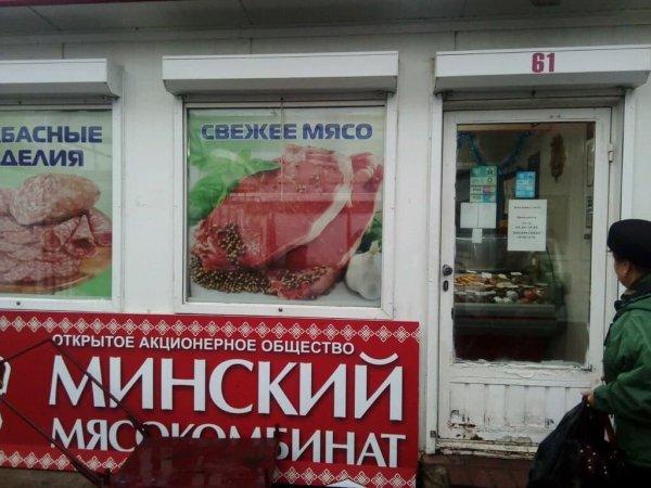 «Минский мясокомбинат» официально признан банкротом