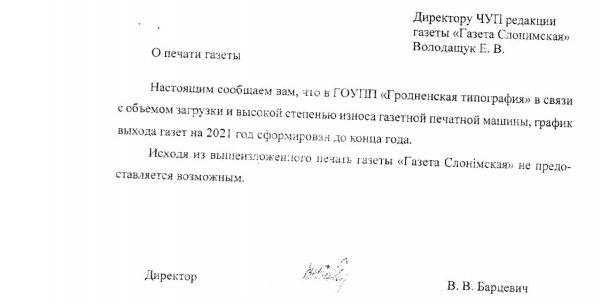 Белорусские типографии отказались печатать независимую «Газету Слонимскую»