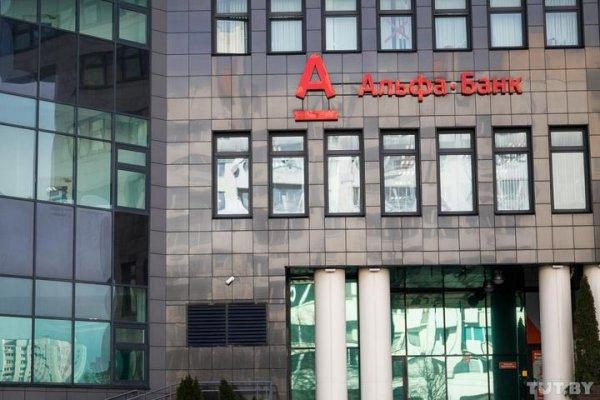 «Альфа-Банк» сообщил о сбоях в информационных системах