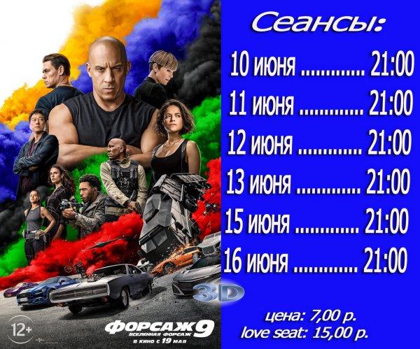 """Смотреть в кинотеатре """"Луч"""" с 10 июня """" Форсаж 9"""""""