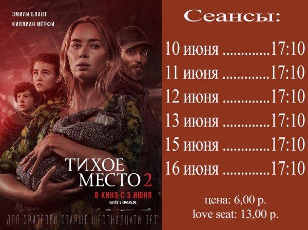 """""""Тихое место 2"""": Смотрите с 10 июня в кинотеатре """"Луч"""""""