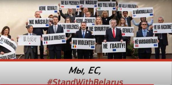Представители Евросоюза записали видеообращение ко всем белорусам
