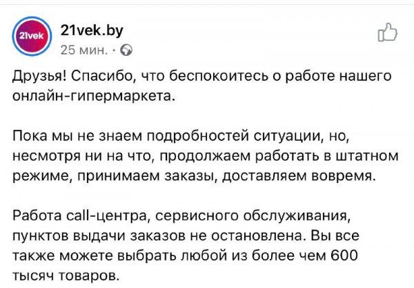 Стали известны подробности дела против компании 21vek.by