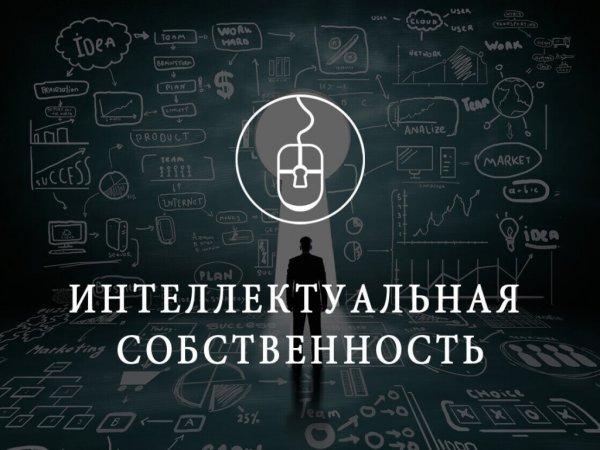 Защита интеллектуальной собственности: регистрация товарного знака