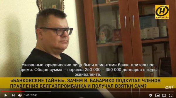 Стали известны новые подробности, как следователи работали по делу Виктора Бабрико