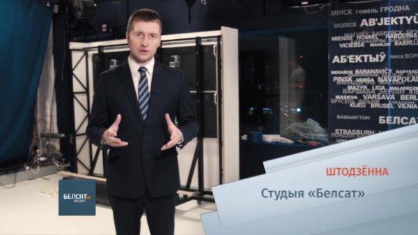 Итоги дня 23 июня с главным телеканалом Беларуси «Белсат»