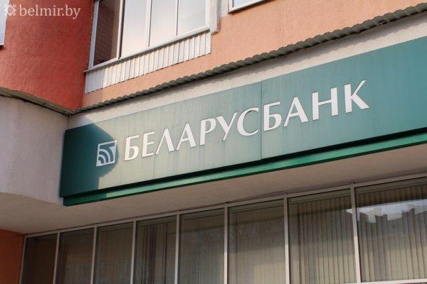 Под санкции Евросоюза попали Беларусбанк, Белинвестбанк и Белагропромбанк