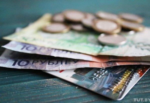 Белстат: средняя зарплата в Беларуси выросла до 1420 рублей