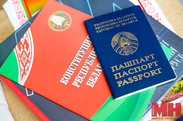 Депутаты приняли законопроект об изменении Конституции Беларуси