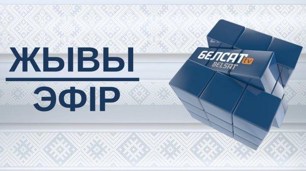 Итоги дня 25 июня на главном телеканала Беларуси «Белсат»