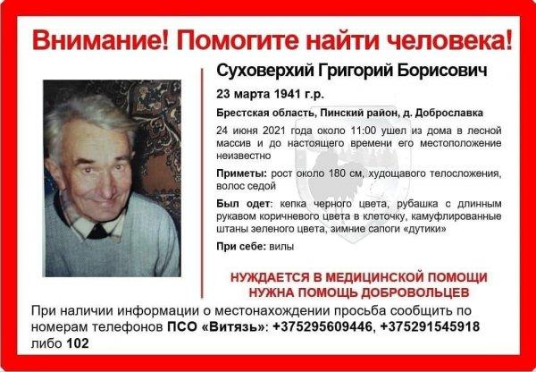 В Брестской области четвёртый день ищут пропавшего пенсионера