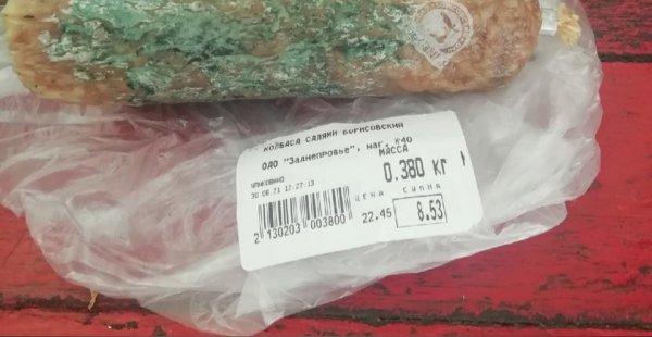 «Империя Мясновъ» в Рогачёве: людей травят просроченным мясом, власти ничего не замечают