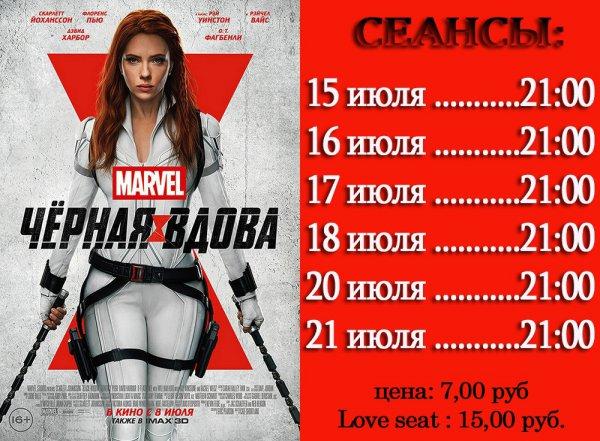 """Смотрите """"Чёрная вдова"""" с 15 июля  в кинотеатре """"Луч"""""""