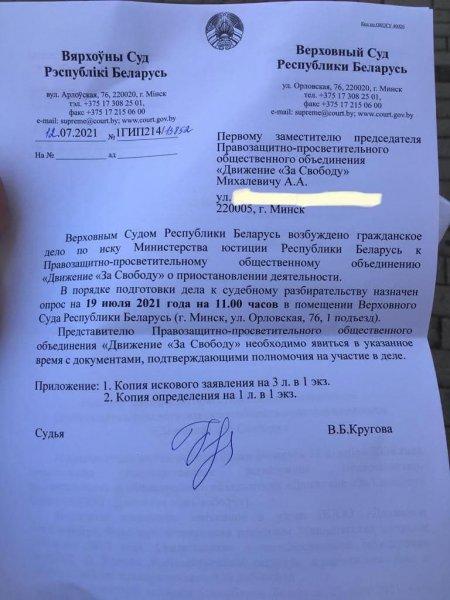 Минюст подал в Верховный суд иск о приостановке деятельности движения «За Свободу»
