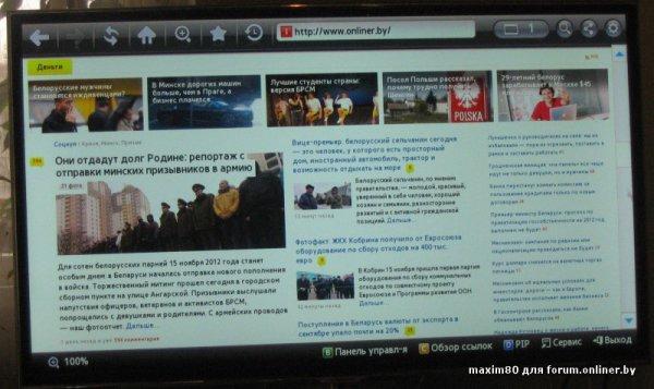 Сайт onliner.by тоже перестал открываться в Беларуси