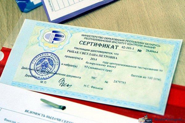В Беларуси началась выдача сертификатов Централизованного тестирования
