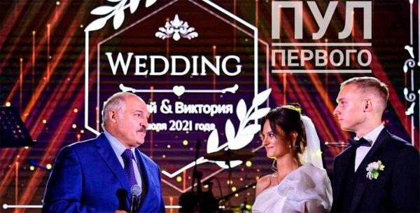 Старшая внучка Александра Лукашенко вышла замуж