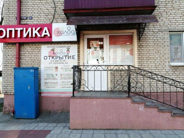 """Глобальная распродажа оправ в оптике сладких цен """"Халва"""" на улице Ленина!"""