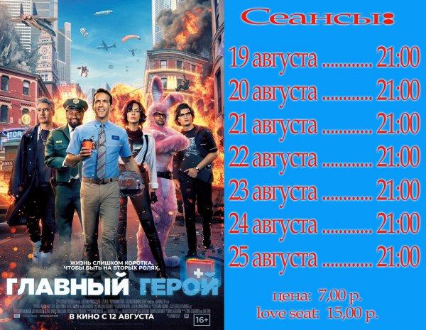 """Смотрите в кинотеатре """"Луч"""" с 19 по 25 августа """"Главный герой"""""""