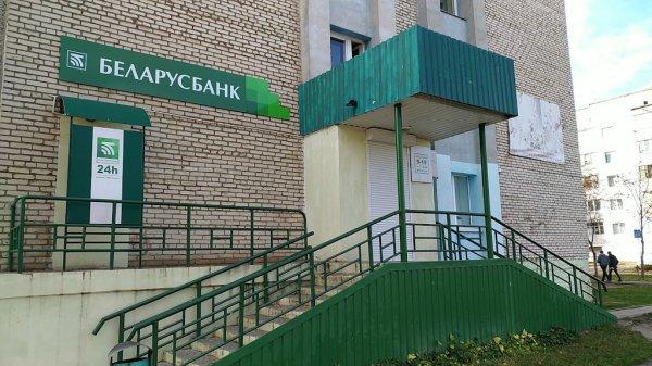 С сегодняшнего дня Беларусбанк ввёл ограничения по операциям с банковскими картами