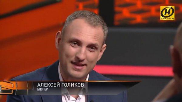 Провластный блогер Алексей Голиков в прямом эфире неожиданно раскритиковал БРСМ, чиновников и государственные СМИ